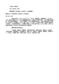 《送范山人归泰山》(唐.李白)原文翻译、注释和赏析