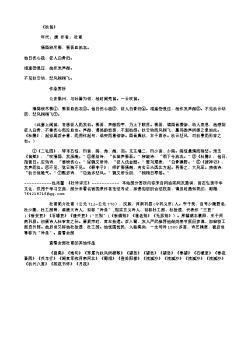 《秋笛》(唐.杜甫)原文翻译、注释和赏析