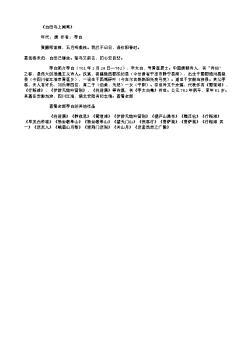 《白田马上闻莺》(唐.李白)原文翻译、注释和赏析