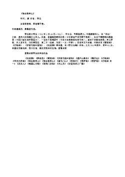 《独坐敬亭山》(唐.李白)原文翻译、注释和赏析2