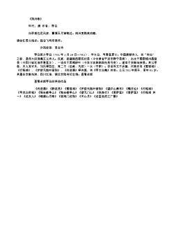 《荆州歌》(唐.李白)原文翻译、注释和赏析