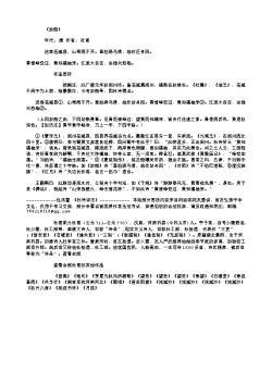 《放船》(唐.杜甫)原文翻译、注释和赏析