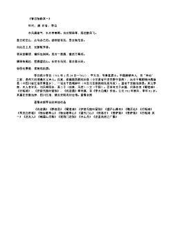 《春日独酌其一》(唐.李白)原文翻译、注释和赏析