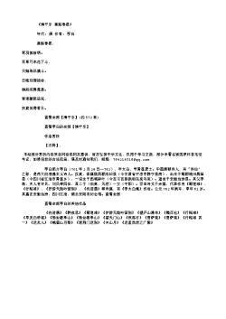 《清平乐·禁庭春昼》(唐.李白)原文翻译、注释和赏析