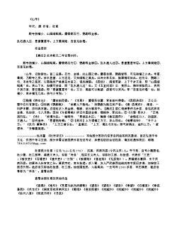 《山寺》(唐.杜甫)原文翻译、注释和赏析