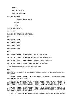 《玉阶怨》(唐.李白)原文翻译、注释和赏析