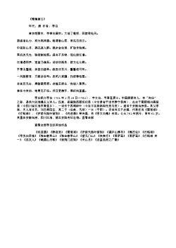 《赠僧崖公》(唐.李白)原文翻译、注释和赏析