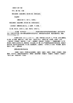 《答郑十七郎一绝》(唐.杜甫)原文翻译、注释和赏析
