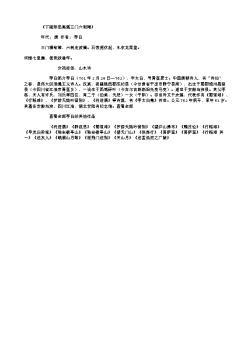 《下陵阳沿高溪三门六剌滩》(唐.李白)原文翻译、注释和赏析