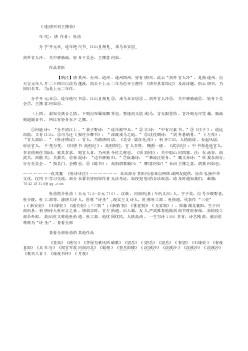 《逢唐兴刘主簿弟》(唐.杜甫)原文翻译、注释和赏析