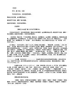 《至后》(唐.杜甫)原文翻译、注释和赏析