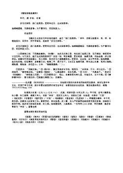 《赠别郑链赴襄阳》(唐.杜甫)原文翻译、注释和赏析