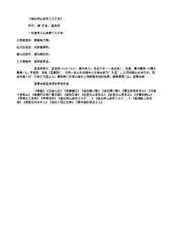 《宿业师山房待丁大不至》(唐.杜甫)原文翻译、注释和赏析