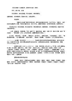 《泛江送魏十八仓曹还京,因寄岑中允参、范郎》(唐.杜甫)原文翻译、注释和赏析
