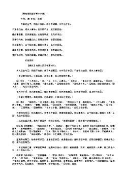 《毒热寄简崔评事十六弟》(唐.杜甫)原文翻译、注释和赏析
