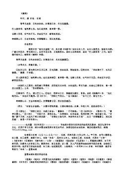 《喜雨》(唐.杜甫)原文翻译、注释和赏析