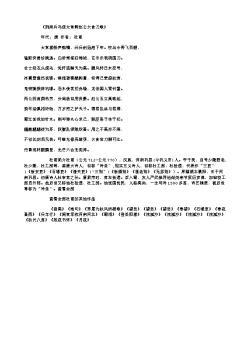 《荆南兵马使太常卿赵公大食刀歌》(唐.杜甫)原文翻译、注释和赏析