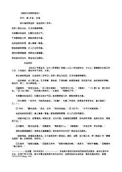 《楠树为风雨所拔叹》(唐.杜甫)原文翻译、注释和赏析