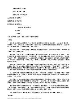 《奉济驿重送严公四韵》(唐.杜甫)原文翻译、注释和赏析