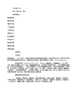 《古风其十六》(唐.李白)原文翻译、注释和赏析