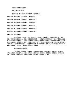 《在水军宴赠幕府诸侍御》(唐.李白)原文翻译、注释和赏析