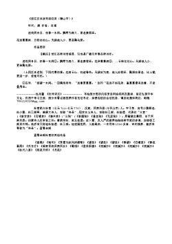 《涪江泛舟送韦班归京(得山字)》(唐.杜甫)原文翻译、注释和赏析