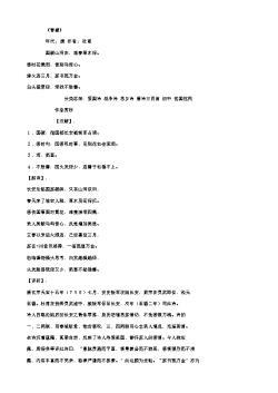 《春望》(唐.杜甫)原文翻译、注释和赏析