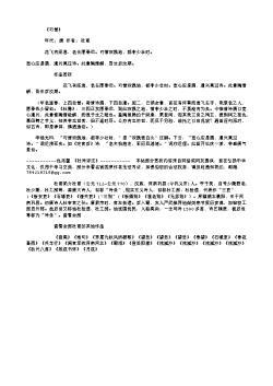 《可惜》(唐.杜甫)原文翻译、注释和赏析