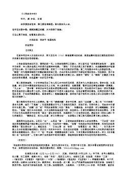 《小寒食舟中作》(唐.杜甫)原文翻译、注释和赏析