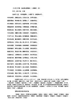 《大历三年春,城放船出瞿塘峡,久居夔府,将》(唐.杜甫)原文翻译、注释和赏析