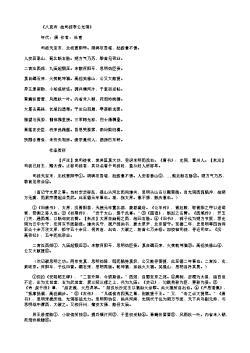 《八哀诗·故司徒李公光弼》(唐.杜甫)原文翻译、注释和赏析