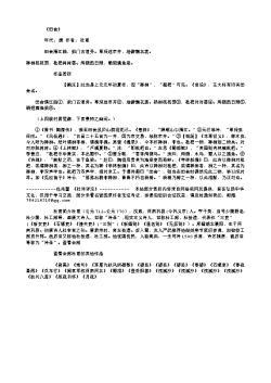 《田舍》(唐.杜甫)原文翻译、注释和赏析