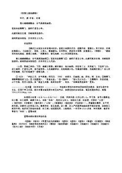 《姜楚公画角鹰歌》(唐.杜甫)原文翻译、注释和赏析