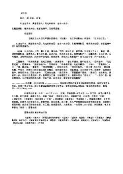 《江月》(唐.杜甫)原文翻译、注释和赏析