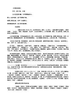 《示獠奴阿段》(唐.杜甫)原文翻译、注释和赏析