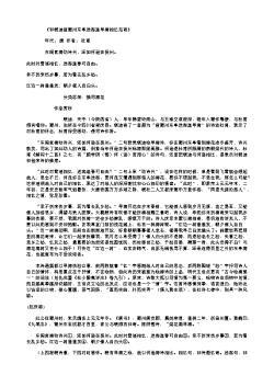 《和裴迪登蜀州东亭送客逢早梅相忆见寄》(唐.杜甫)原文翻译、注释和赏析