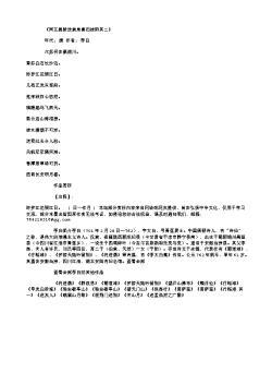 《同王昌龄送族弟襄归桂阳其二》(唐.李白)原文翻译、注释和赏析