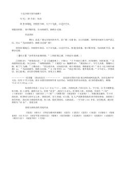 《送韦郎司直归成都》(唐.杜甫)原文翻译、注释和赏析