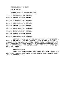 《题衡山县文宣王庙新学堂,呈陆宰》(唐.杜甫)原文翻译、注释和赏析