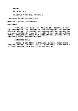 《别山僧》(唐.李白)原文翻译、注释和赏析