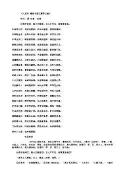 《八哀诗·赠秘书监江夏李公邕》(唐.杜甫)原文翻译、注释和赏析