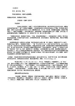 《从军行》_李白的诗_唐代诗人_诗词名句网(唐.李白)原文翻译、注释和赏析