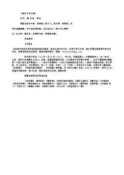 《临江王节士歌》(唐.李白)原文翻译、注释和赏析