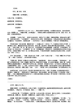 《江亭》(唐.杜甫)原文翻译、注释和赏析
