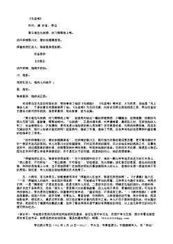 《乌夜啼》(唐.李白)原文翻译、注释和赏析
