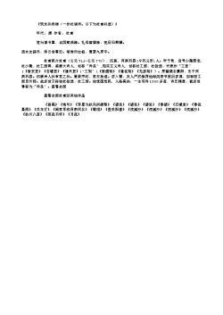 《哭长孙侍御(一作杜诵诗。以下为杜甫补遗)》(唐.杜甫)原文翻译、注释和赏析