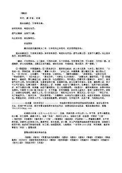 《蕃剑》(唐.杜甫)原文翻译、注释和赏析