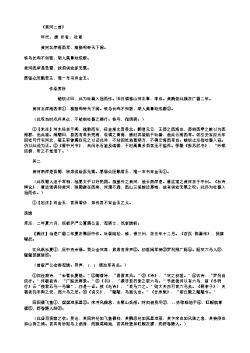 《黄河二首》(唐.杜甫)原文翻译、注释和赏析