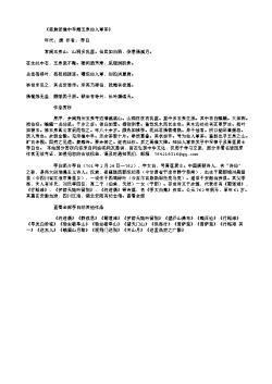 《答族侄僧中孚赠玉泉仙人掌茶》(唐.李白)原文翻译、注释和赏析