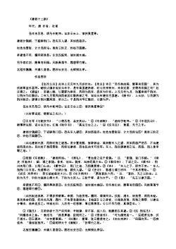 《建都十二韵》(唐.杜甫)原文翻译、注释和赏析